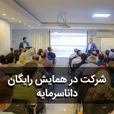 شرکت در همایش های رایگان داناسرمایه